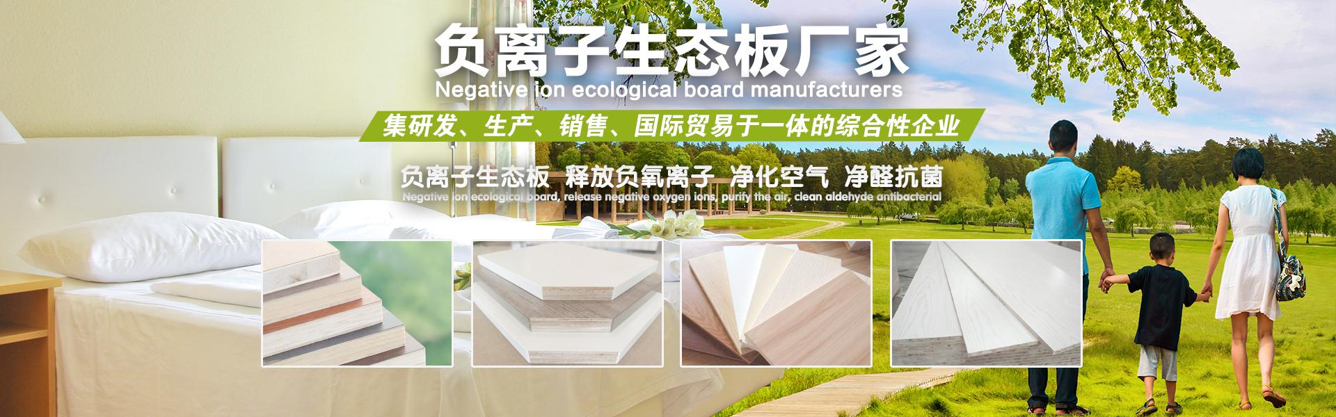 负离子生态板十大品牌