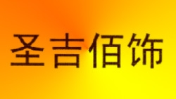 圣吉佰饰生态板